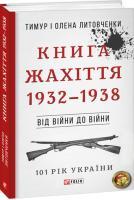Тимур і Олена Литовченки Книга Жахіття. 1932—1938 978-966-03-8188-9