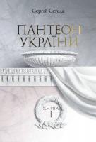Сегеда Сергій Пантеон України. книга 1 978-966-518-705-9