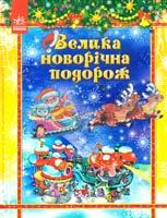 Упор. С. А. Гордієнко Велика новорічна подорож 978-966-08-5105-4