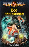 Устименко Татьяна, Вольска Ольга Всё или ничего 978-5-9922-1348-5