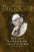 Паустовский Константин Малое собрание сочинений 978-5-389-16463-5