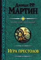 Мартин Джордж Игра престолов: Игра престолов. Битва королей 978-5-271-36259-0