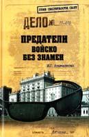 Атаманенко Игорь Предатели. Войско без знамен 978-5-9533-4143-1