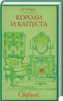 О. Генри Короли и капуста. Сборник 978-617-12-4531-0