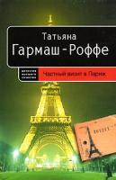 Татьяна Гармаш-Роффе Частный визит в Париж 978-5-699-23024-2