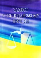 Упорядник Руснак Юрій Захист у господарському процесі [текст] практичний посібник 978-611-01-0557-6