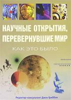 Редактор Джон Гриббин Научные открытия, перевернувшие мир. Как это было 978-5-98150-203-3, 1-902328-45-0