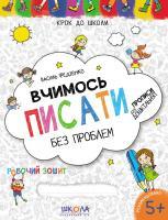 Федієнко Василь Вчимось писати. Синя графічна сітка 978-966-429-624-9