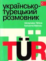 Українсько-турецький розмовник 966-339-061-1, 966-661-354-9