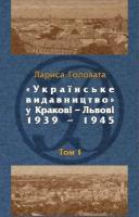 Головата Лариса Українське видавництво у КраковіЛьвові 19391935. т. 1 978-966-8978-43-2