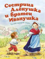 Толстой Алексей Сестрица Алёнушка и братец Иванушка 978-5-389-12715-9