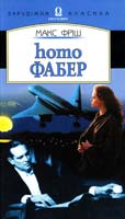 Фріш Макс homo Фабер 966-500-057-8