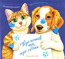 Фалькович Григорій Про котів і про собак 978-966-2909-95-1