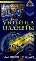 Этьен Кассе Убийца планеты. Адронный коллайдер 978-5-9684-1251-5