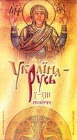 Україна-Русь. Х-ХІІІ століття. Карта 978-617-670-364-8