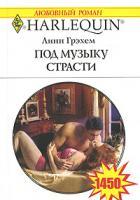 Линн Грэхем Под музыку страсти 978-5-05-006585-8, 978-0-263-84865-6