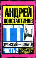Андрей Константинов Тульский - Токарев. Часть 2 978-5-17-049510-8, 978-5-9762-5770-2, 978-5-9725-1004-7