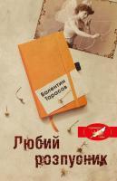 Валентин Тарасов Любий розпусник 978-966-948-352-2