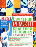 Мігін Василь Сучасний ремонт квартири і будинку власноруч 978-966-338-496-2
