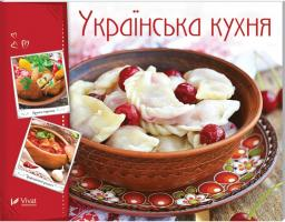 Тумко Ірина Українська кухня 978-966-942-264-4