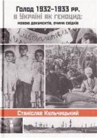 Кульчицький Станіслав Голод 1932-1933 рр. в Україні як геноцид: мовою док-т, очима свідків 978-966-1530-19-4