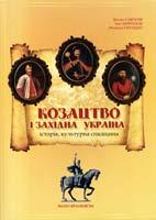 Гаврилів В., Мирошок I,, Сигидин М. Козацтво і Західна Україна: історія, культурна спадщина 978-966-668-289-8
