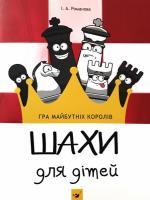 Романова Інна Шахи для дітей 978-966-915-219-0