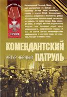 Артур Черный Комендантский патруль 978-5-699-40053-9