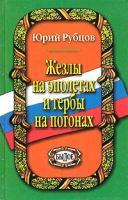Юрий Рубцов Жезлы на эполетах и гербы на погонах 5-88093-070-х