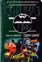Самаров Сергей Один шанс есть 978-5-699-23493-6