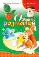 Будна Тетяна Богданівна Обведи та розмалюй + наклейки. Рослини. 978-966-10-1503-5