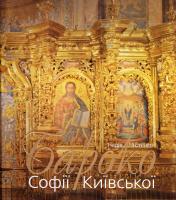 Нікітенко Надія Бароко Софії Київської 978-966-06-0702-6