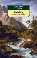 Генри,Дэвид,Торо Уолден, или Жизнь в лесу 978-5-389-01977-5