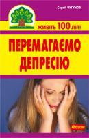 Чугунов Сергій Петрович Перемагаємо депресію 978-966-10-2111-1