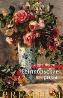 Моруа Андре Сентябрьские розы 978-5-389-08733-0