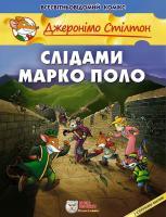 Стілтон Джеронімо Слідами Марко Поло. Книга 4 978-966-974-983-3