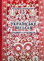 Борисенко Валентина Українське весілля: Традиції і сучасність 978-966-193-038-3