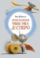 ДиКамилло Кейт Приключения мышонка Десперо 978-5-389-15030-0