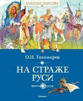 Тихомиров Олег На страже Руси 978-5-389-09151-1