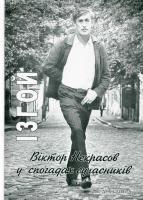 Ізгой. Віктор Некрасов у спогадах сучасників 978-966-378-272-0