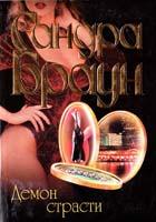Браун Сандра Демон страсти 5-237-01996-х
