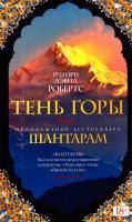 Робертс Грегори Дэвид Тень горы (Шантарам - 2) 978-5-389-10812-7