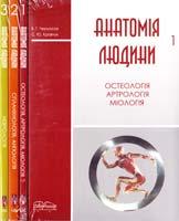 Черкасов В. Г., Кравчук С. Ю. Анатомія людини в 3 частинах