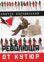 Корчинський Дмитро Революція от кутюр 966-95891-3-4