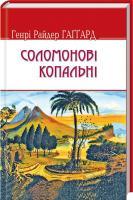 Генрі Райдер Гагард Соломонові копальні 978-617-07-0407-8