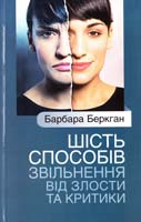 Беркган Барбара Шість способів звільнення від злости та критики 978-966-395-530-8