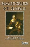 Александр Клюев Евангелие от Фомы. Комментарии 978-5-98235-053-4