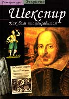 Ларок Франсуа Шекспир. Как вам это понравится 5-17-017499-3