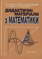 Афанасьєв Дидактичні матеріали з математики: Навчальний посібник 966-642-017-1