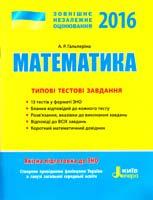 Гальперіна А. Математика. Типові тестові завданняю. ЗНО 2016 978-966-178-616-4